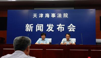 天津海事法院召开新闻发布会