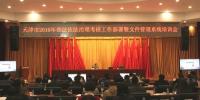 全面推进信息化考核工作  法治天津建设文件管理系统正式启用 - 司法厅