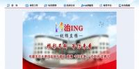 法治ING:开启天津司法视频直播新常态 - 司法厅