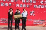 天津公益行津冀协同精准帮扶项目在容城启动 - 民政厅