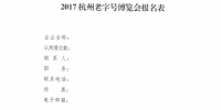 关于2017支持天津老字号企业赴外省市设店项目申报情况的公示 - 商务之窗