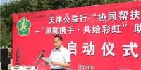 """天津公益行""""协同帮扶·助力雄安"""" - 残疾人联合会"""