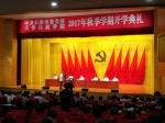 天津市第二十五期处级女领导干部研修班开班 - 妇联