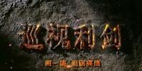 电视专题片《巡视利剑》 第一集《利剑高悬》 - 纪检监察局
