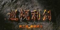 电视专题片《巡视利剑》第三集《震慑常在》 - 纪检监察局