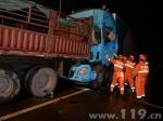 两辆大货车追尾1人被困 南华消防速救援 - 消防网