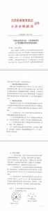 天津市商务委员会 天津市财政局关于促进服务贸易发展的通知 - 商务之窗