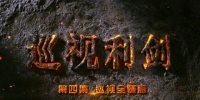电视专题片《巡视利剑》第四集《巡视全覆盖》 - 纪检监察局
