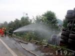 32吨油罐车侧翻 广元消防奋战10小时成功处置 - 消防网