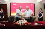 天津市公证协会与招商银行签订战略合作协议 - 司法厅