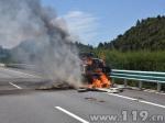 夏蓉高速小货车起火燃烧 贵州纳雍消防及时扑救 - 消防网