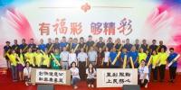 传递公益力量 弘扬福彩文化 - 民政厅