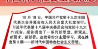 划重点·学报告:什么是新时代中国特色社会主义思想? - 纪检监察局