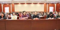 天津市妇联系统举行学习贯彻党的十九大精神专题辅导报告会 - 妇联
