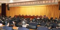 市司法局举办学习宣传贯彻党的十九大精神宣讲会 - 司法厅