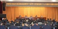 市司法局举办全市司法行政系统处级领导干部学习贯彻党的十九大精神专题培训班 - 司法厅