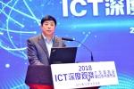 张峰出席ICT深度观察报告会暨白皮书发布会并致辞 - 通信管理局