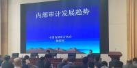 市国资委召开2017年度审计培训会议 - 国资委