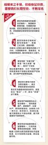 一图读懂:习近平总书记在十九届中央纪委二次全会上的重要讲话 - 纪检监察局