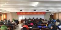 中国地震信息网络安全防护项目培训班在杭州开班 - 地震局