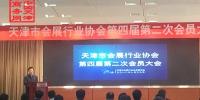 天津市会展行业协会第四届第二次会员大会圆满闭幕 - 商务之窗