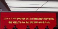 2017年天津市网络安全暨通信网络管理员技能大赛表彰大会圆满举行 - 通信管理局