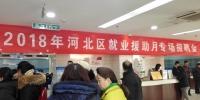 2018年度天津市残疾人就业援助月活动成效显著 - 残疾人联合会