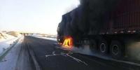 217国道货车自燃 新疆克拉玛依消防紧急处置 - 消防网