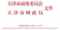 市商务委 市财政局关于印发2018年天津市支持绿色流通项目申报指南的通知 - 商务之窗