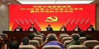 天津市通信管理局召开2018年全面从严治党工作会议暨机关党的工作会议 - 通信管理局