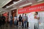 区社会组织亮点工作——南开区篇 - 民政厅