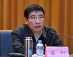 工业和信息化部2018年全面从严治党工作会议暨直属机关党的工作会议在京召开 - 通信管理局
