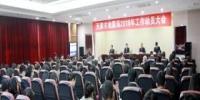 天津市地震局召开2018年度工作动员大会 - 地震局