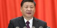 习近平:在第十三届全国人民代表大会第一次会议上的讲话 - 财政厅