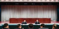 司法部召开律师学习宣传贯彻宪法座谈会 - 司法厅
