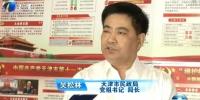 吴松林局长就不作为不担当问题专项治理三年行动接受记者采访 - 民政厅
