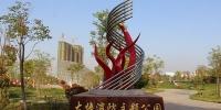 孝感市首个消防主题公园和宣传一条街在大悟县建成 - 消防网