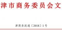 市商务委关于印发天津市冷链物流发展规划(2018—2025年)的通知 - 商务之窗