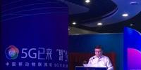 王强局长出席天津移动5G开放实验室揭幕仪式 - 通信管理局