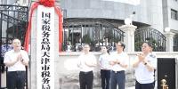 国家税务总局天津市税务局正式对外挂牌 - 国家税务局