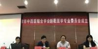 天津市中西医结合学会睡眠医学专业委员会成大会顺利召开 - 卫生厅