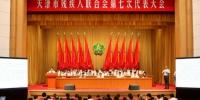 天津市残疾人联合会第七次代表大会成功召开 - 残疾人联合会