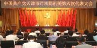 市司法局机关第六次党代会圆满召开 - 司法厅