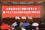 市商务委召开全体干部警示教育大会 - 商务之窗