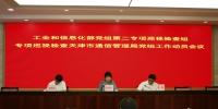 中共工业和信息化部党组第二专项巡视检查组专项巡视检查天津市通信管理局党组工作动员会召开 - 通信管理局