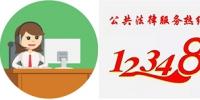 天津市公共法律服务情况周报(2018年8月6日-8月12日) - 司法厅