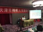 举行天津市残疾人无障碍督导培训班 - 残疾人联合会