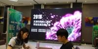 天津市举办2018年高校残疾人毕业生就业推介会 助力残疾人实现更高层次就业 - 残疾人联合会