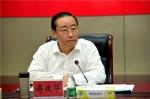 傅政华:重新组建司法厅推进新时代司法行政事业大发展 - 司法厅