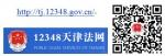 天津市公共法律服务情况周报(2018年9月24日-10月7日) - 司法厅